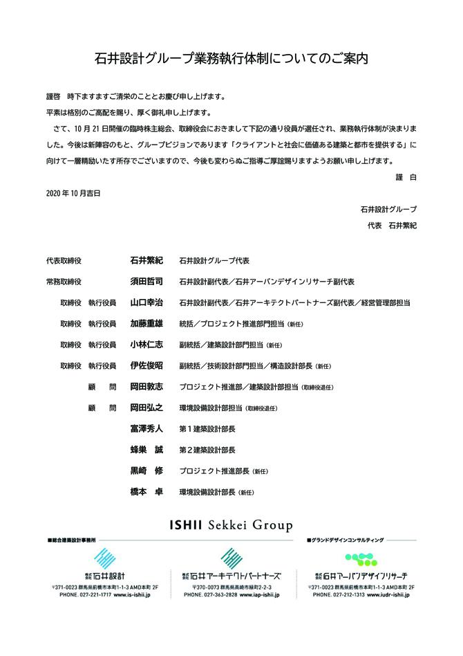 201021石井設計グループ業務執行体制についてのご案内.jpg